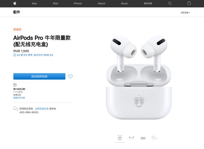 Apple ra mắt AirPods Pro phiên bản Limited Edition để chào đón tết Tân Sửu - Ảnh 3.