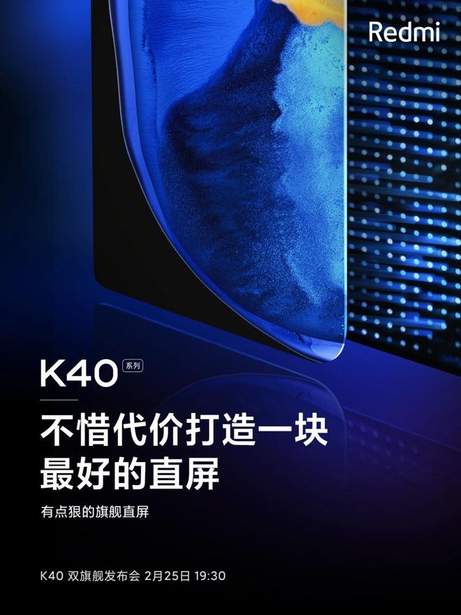 Redmi K40 sẽ sử dụng màn hình OLED xịn như Xiaomi Mi 11 và Galaxy S21 Ultra - Ảnh 2.