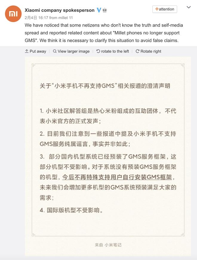 Xiaomi nói gì về việc chặn người dùng Trung Quốc cài đặt các dịch vụ của Google? - Ảnh 1.