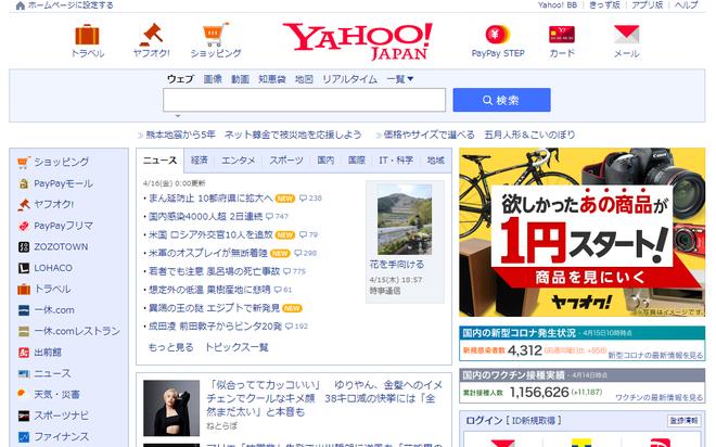 Vì sao Yahoo vẫn sống khỏe ở Nhật Bản? - Ảnh 1.
