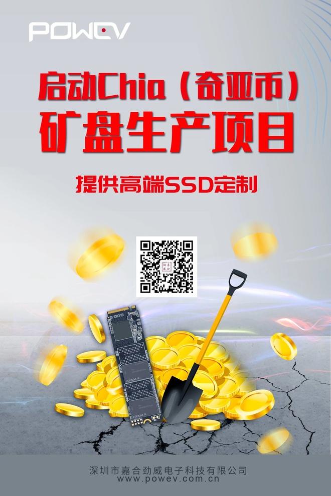 Nhu cầu đào coin bằng HDD và SSD tăng cao, nhà sản xuất Trung Quốc công bố SSD chuyên dụng để đào coin - Ảnh 2.