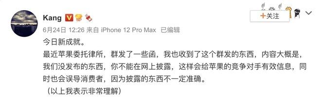 Apple gửi thư cảnh cáo tới các leaker Trung Quốc, cấm tiết lộ thông tin - Ảnh 1.