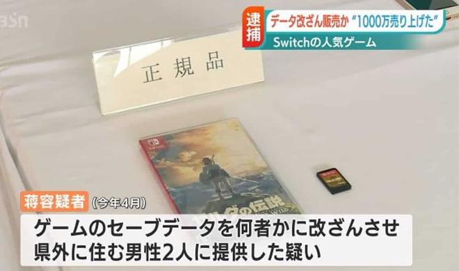 Bán file save của game thu về 2 tỷ đồng, một thanh niên vừa phải xộ khám do vi phạm đạo luật đặc biệt sau của Nhật Bản - Ảnh 1.