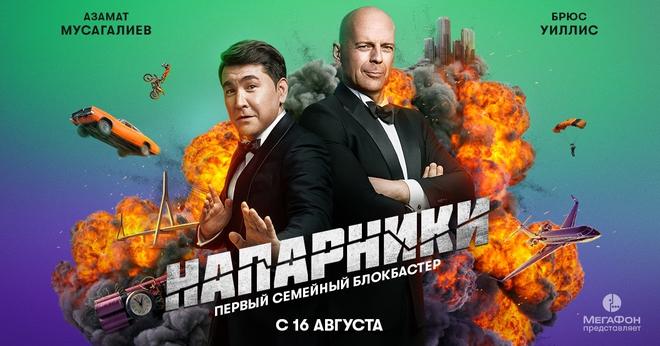 [Video] Nhà mạng di động Nga chơi lớn: thuê tài tử Bruce Willis đóng phim quảng cáo chết cười, chống chỉ định xem khi đang ăn cơm hay uống nước! - Ảnh 1.