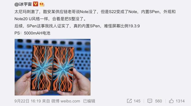 Samsung Galaxy S22 Ultra có thể sẽ là truyền nhân đích thực của Note20 Ultra - Ảnh 3.