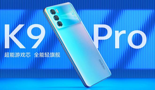 OPPO K9 Pro ra mắt: Màn hình AMOLED 120Hz, Dimensity 1200, sạc nhanh 60W, giá chỉ từ 7 triệu đồng - Ảnh 2.