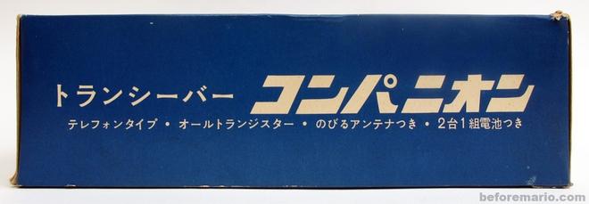 Chiếc bộ đàm 52 năm tuổi này đã đánh dấu bước đi đầu tiên của Nintendo trong ngành công nghiệp đồ chơi điện tử - Ảnh 7.