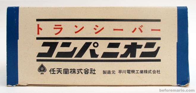 Chiếc bộ đàm 52 năm tuổi này đã đánh dấu bước đi đầu tiên của Nintendo trong ngành công nghiệp đồ chơi điện tử - Ảnh 9.