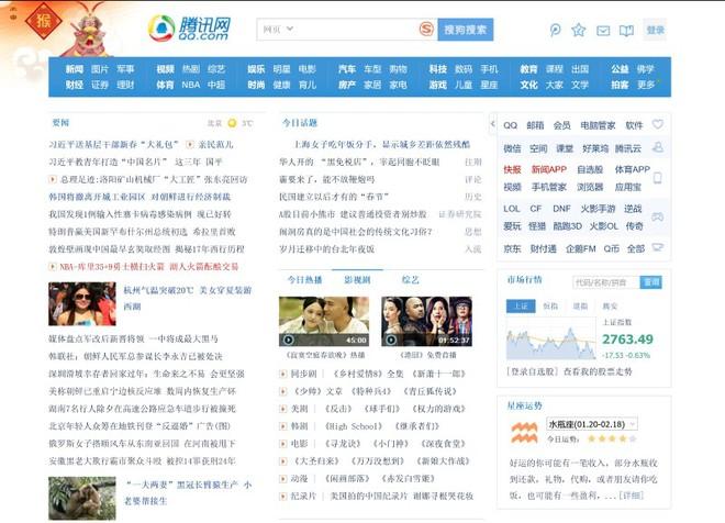 Trang chủ của QQ trông khá rối mắt.