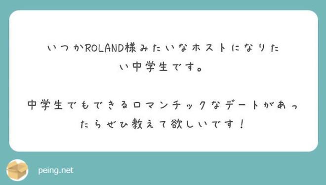 Tưởng chừng hay ho, bí quyết hẹn hò của host nam quyến rũ nhất Nhật Bản bị dân mạng chê lên chê xuống - Ảnh 3.