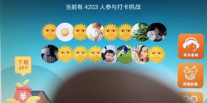 Thi nhau dậy sớm để nhận thưởng qua ứng dụng, hơn 380.000 người Trung Quốc bị lừa tổng cộng 100 tỷ đồng - Ảnh 1.