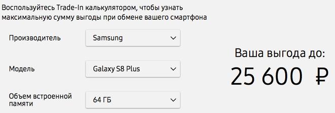 Người dùng tại Nga đã có thể tiếp cận chương trình đổi cũ - lấy mới của Samsung