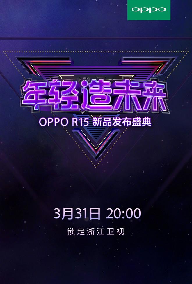 Oppo R15 sẽ chính thức trình làng vào ngày 31/3, được trang bị cảm biến hình ảnh cao cấp nhất của Sony - Ảnh 1.
