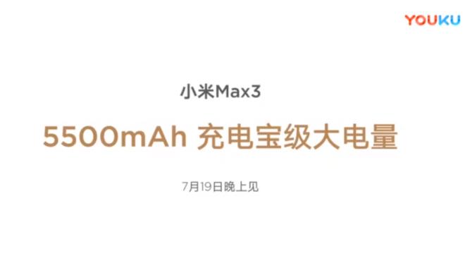 Sát thủ tầm trung Xiaomi Mi Max 3 lộ toàn bộ thông số, màn hình 6.9 inch, pin 5.500 mAh - Ảnh 2.