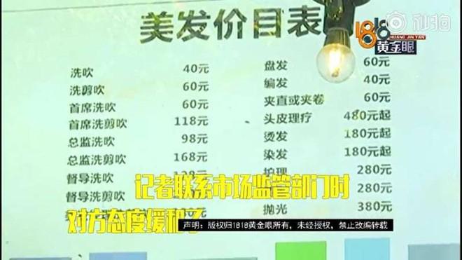Thanh niên bức xúc vì bị tính giá cắt cổ ở salon tóc bỗng trở thành meme mới của Trung Quốc - Ảnh 8.