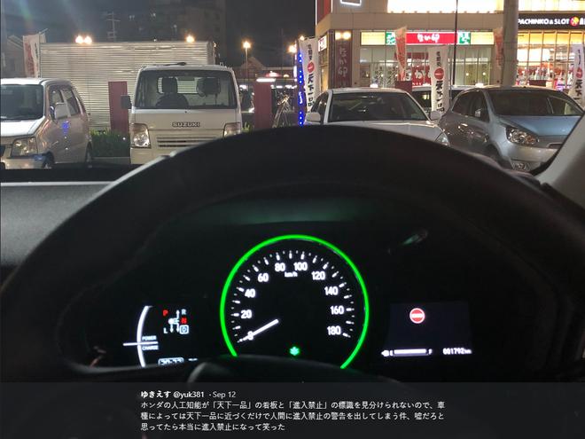 Biển hiệu tiệm mì ramen khiến AI cảnh báo an toàn của Honda bối rối như thế nào? - Ảnh 1.