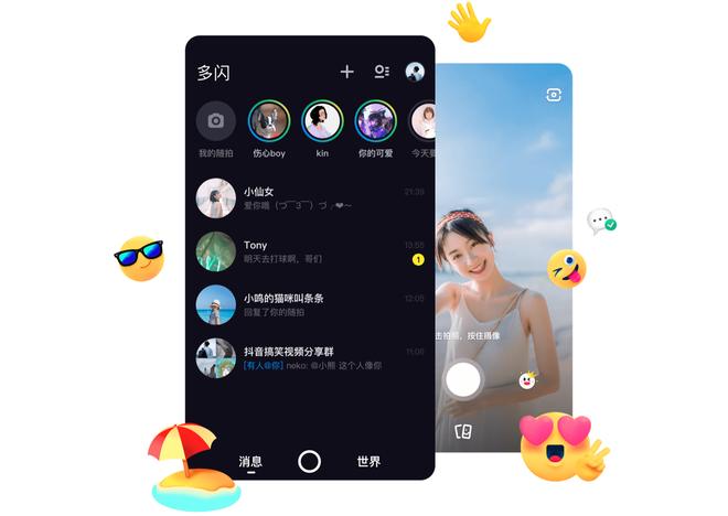 TikTok đe dọa WeChat bằng ứng dụng nhắn tin mới - Ảnh 1.