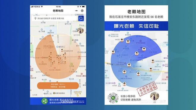 Trung Quốc: Ứng dụng mini của WeChat giờ còn hiển thị những người có nợ xấu trong phạm vi 500m - Ảnh 1.