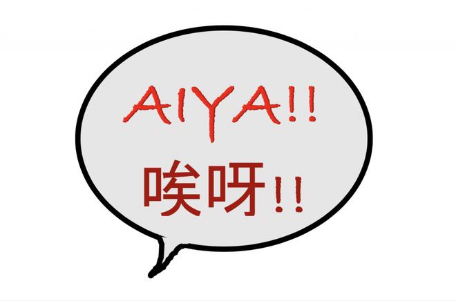 Vi sao trên phim ảnh lẫn đời thực, người Trung Quốc luôn miệng nói Ai ya? - Ảnh 1.