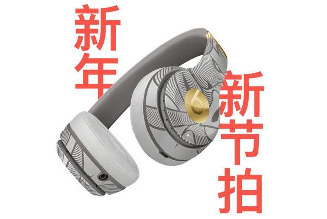 Apple ra mắt tai nghe Beats bản độc dành riêng cho thị trường Trung Quốc nhân dịp tết cổ truyền - Ảnh 1.