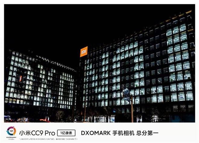 Xem cách Xiaomi vội vã ăn mừng sau khi Mi CC9 Pro đạt điểm DxOMark kỷ lục - Ảnh 2.