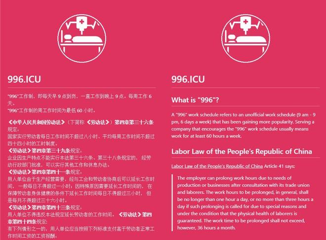 Hàng chục nghìn coder dùng GitHub để phản đối luật ngầm giới lao động 996 ở Trung Quốc - Ảnh 4.