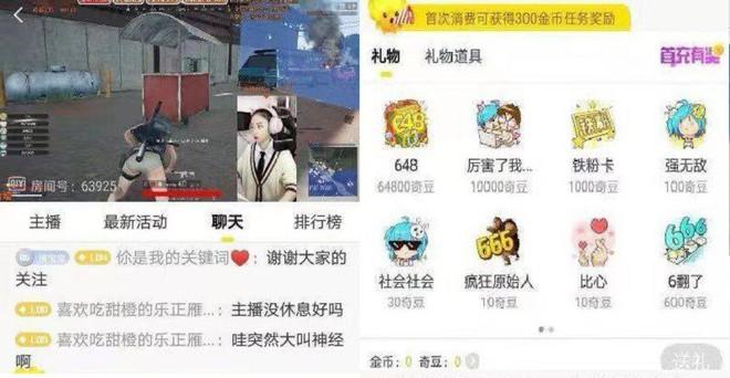 Trung Quốc: Cháu trai 11 tuổi donate gần hết 140 triệu tiền hưu trí của ông nội cho các nữ streamer quyến rũ - Ảnh 2.