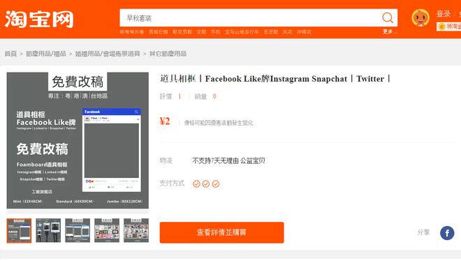 Taobao giờ bán cả likes, follower ảo và review 5 sao trên MXH hoặc Google Maps - Ảnh 1.
