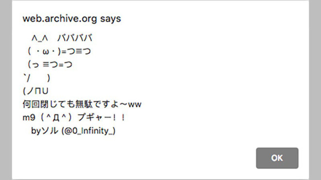 Phát tán pop-up không thể đóng được, cháu gái 13 tuổi bị cảnh sát Nhật trừng trị - Ảnh 2.