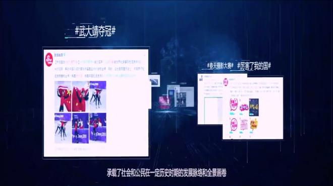 Thư viện Quốc gia Trung Quốc muốn lưu trữ mọi bài đăng công khai trên mạng xã hội Weibo - Ảnh 2.