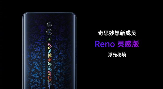 Oppo Reno có thêm phiên bản Truyền cảm hứng với thiết kế tuyệt đẹp - Ảnh 3.