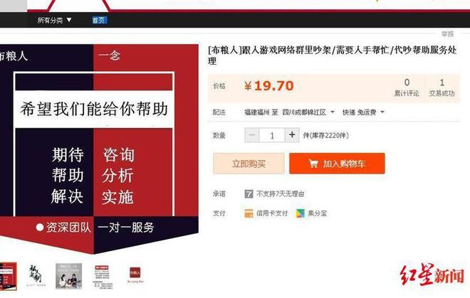 Mệt mỏi vì cãi nhau? Có thể lên Taobao thuê chuyên gia để tranh luận hộ - Ảnh 3.