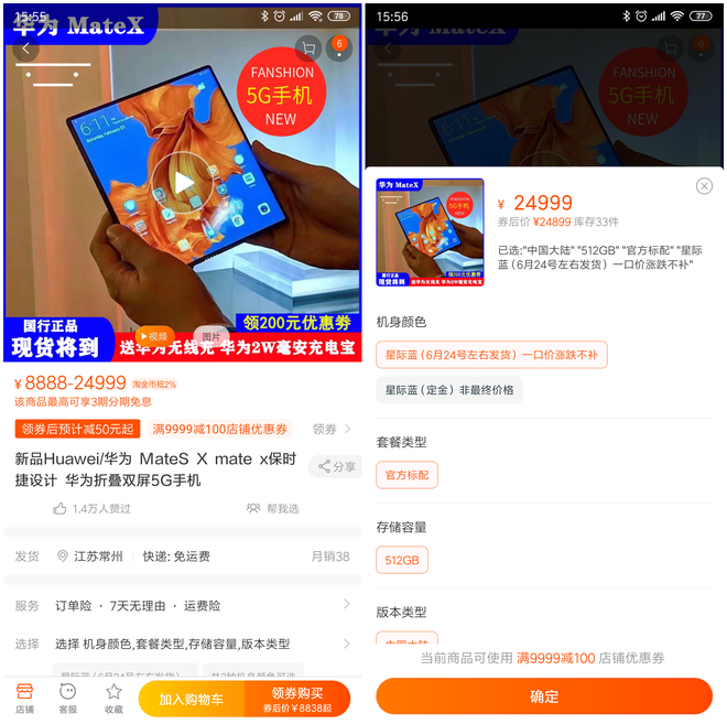 Huawei Mate X bất ngờ được rao bán trên Taobao, chuẩn bị chính thức lên kệ tại Trung Quốc? - Ảnh 1.