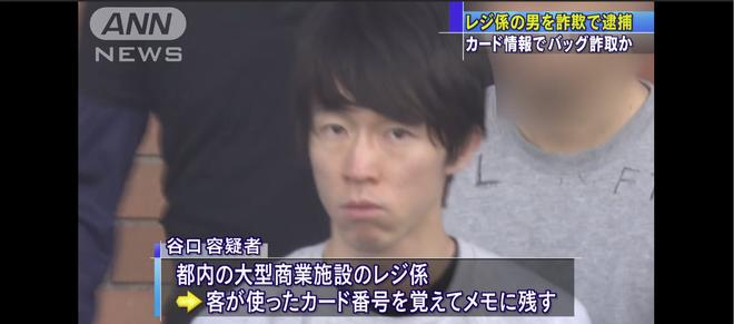 Bằng trí nhớ hình ảnh siêu phàm, anh thu ngân Nhật học thuộc thông tin thẻ quẹt của 1.300 khách hàng để tiến hành lừa đảo - Ảnh 2.