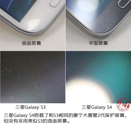 Galaxy S4: Smartphone đầu tiên dùng kính cường lực Gorilla Glass 3 1