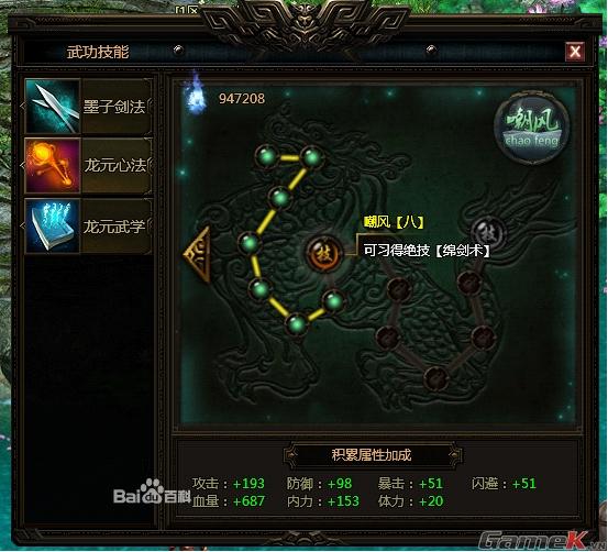 Tìm hiểu thêm về game Tần Mỹ Nhân sắp về Việt Nam 2