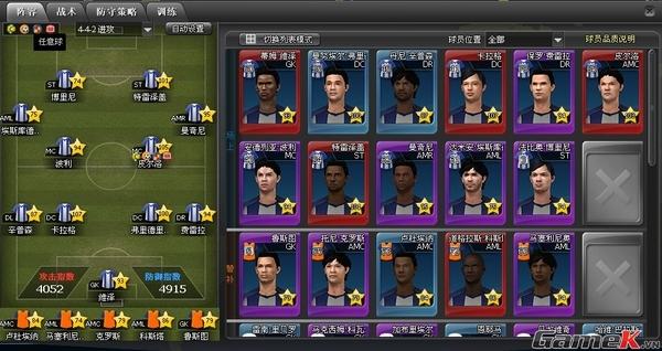 VTC Game phát hành của Championship Manager Online tại Việt Nam 2