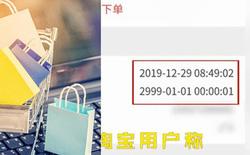 Một phút bồng bột thay đổi quyết định, nam thanh niên bị cấm mua hàng trong 980 năm tiếp theo và lời phản hồi từ Taobao