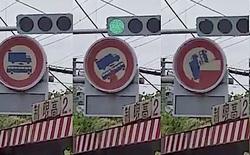 Kinh ngạc trước khả năng biến hình của các biển báo đường ở Nhật