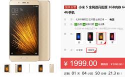 Xiaomi Mi 5 ép xung tăng tốc độ, được bán với giá 300USD