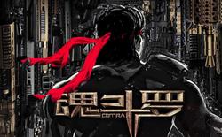 """Game 8bit huyền thoại """"Contra 1987"""" được chuyển thể thành phim do Nhật - Trung hợp tác sản xuất"""