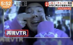 Vỗ vai chị em rồi chê xấu, nhóm Youtuber Nhật bị Internet lên án kịch liệt