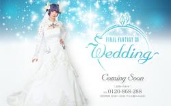 Nhật Bản ra mắt dịch vụ cưới hỏi kiểu Final Fantasy XIV