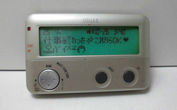Đến thời điểm điểm máy nhắn tin bị khai tử ở Nhật, vẫn còn khoảng 1500 người dùng thường xuyên
