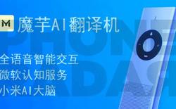 Xiaomi giới thiệu AI Translator: thiết bị có khả năng dịch 14 thứ tiếng, giá chỉ 49 USD