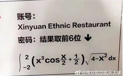 Trung Quốc: Muốn dùng Wi-fi ở căng tin ư? Hãy giải phương trình hoặc nghe nốt nhạc để lấy mật khẩu