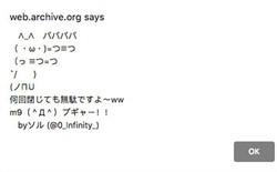 Phát tán pop-up không thể đóng được, cháu gái 13 tuổi bị cảnh sát Nhật trừng trị