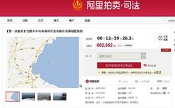 Người đàn ông Trung Quốc lên Taobao chi 2,3 tỷ mua 2100m2 diện tích biển tặng bạn gái