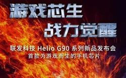 Helio G90 chuẩn bị ra mắt, thêm 1 con chip được thiết kế hướng vào gaming trên di động