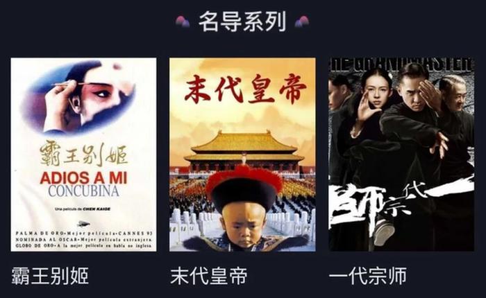 """Giữa dịch COVID-19, TikTok Trung Quốc """"chuyển mình"""" thành nền tảng phim trực tuyến: Xem hàng trăm tựa phim nổi tiếng, xem TV show và """"quẩy"""" nhạc DJ tại nhà"""